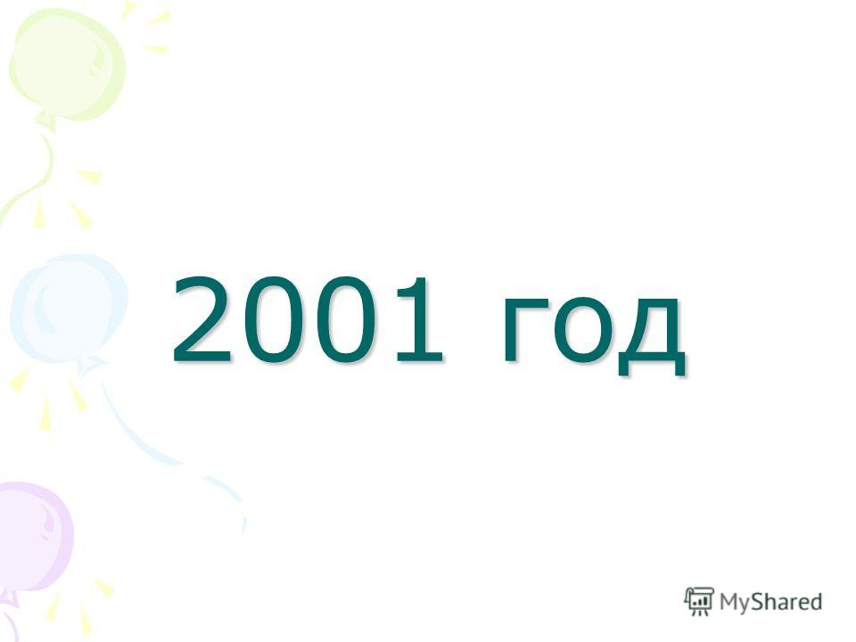 2001 год
