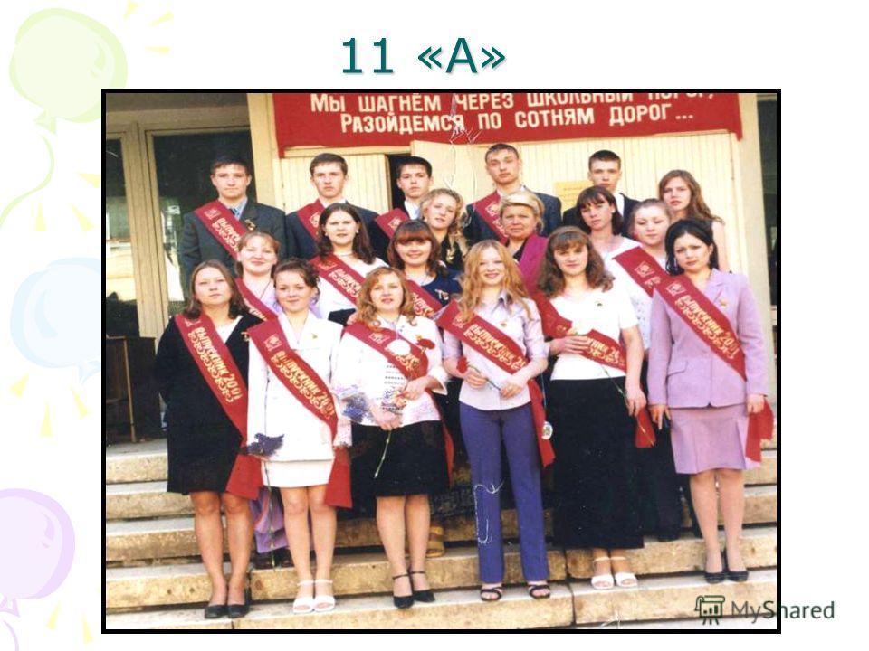 11 «А»