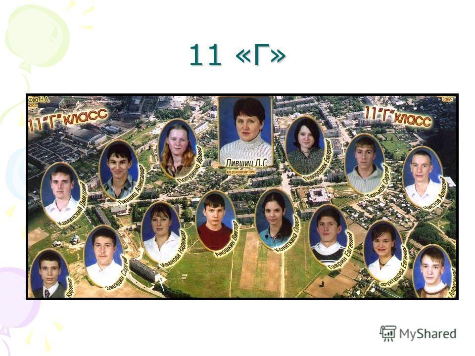 11 «Г»