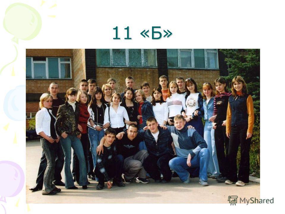 11 «Б»