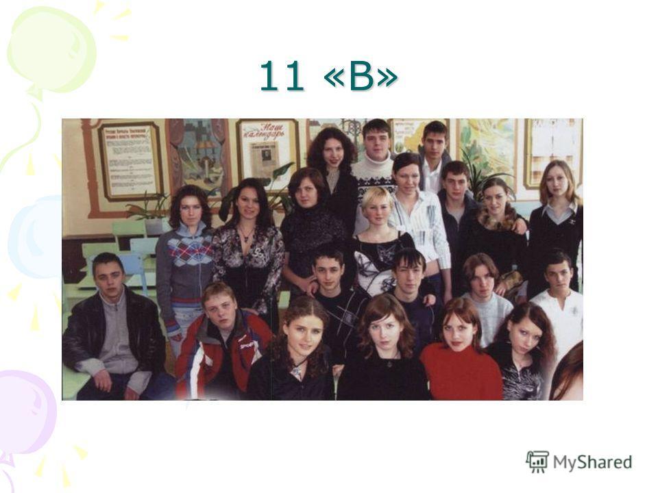 11 «В»