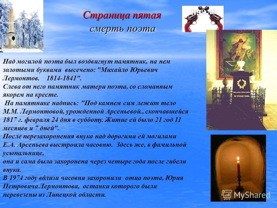 Елизавета Алексеевна Арсеньева – бабушка поэта « Властная и деспотичная крепостница », требовательная хозяйка. « Он один свет моих очей, - писала бабушка о внуке, - все мое блаженство в нем, нрав его и свойства совершенно Михаила Васильевича, дай Бож