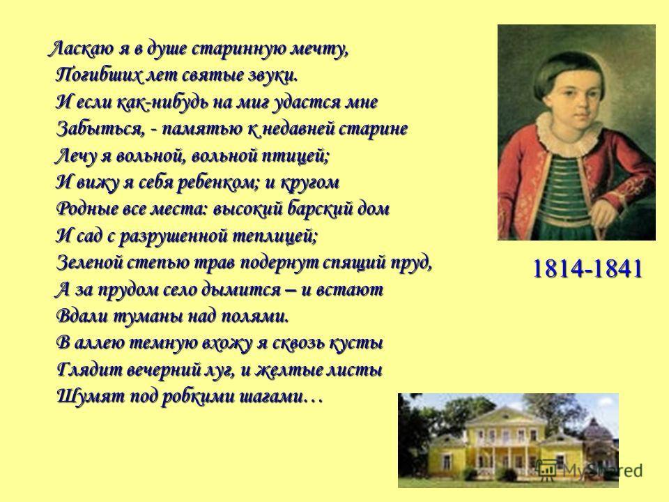 Устный журнал «Детство Лермонтова» Чембарских Н.С МОУ «СОШ 41»