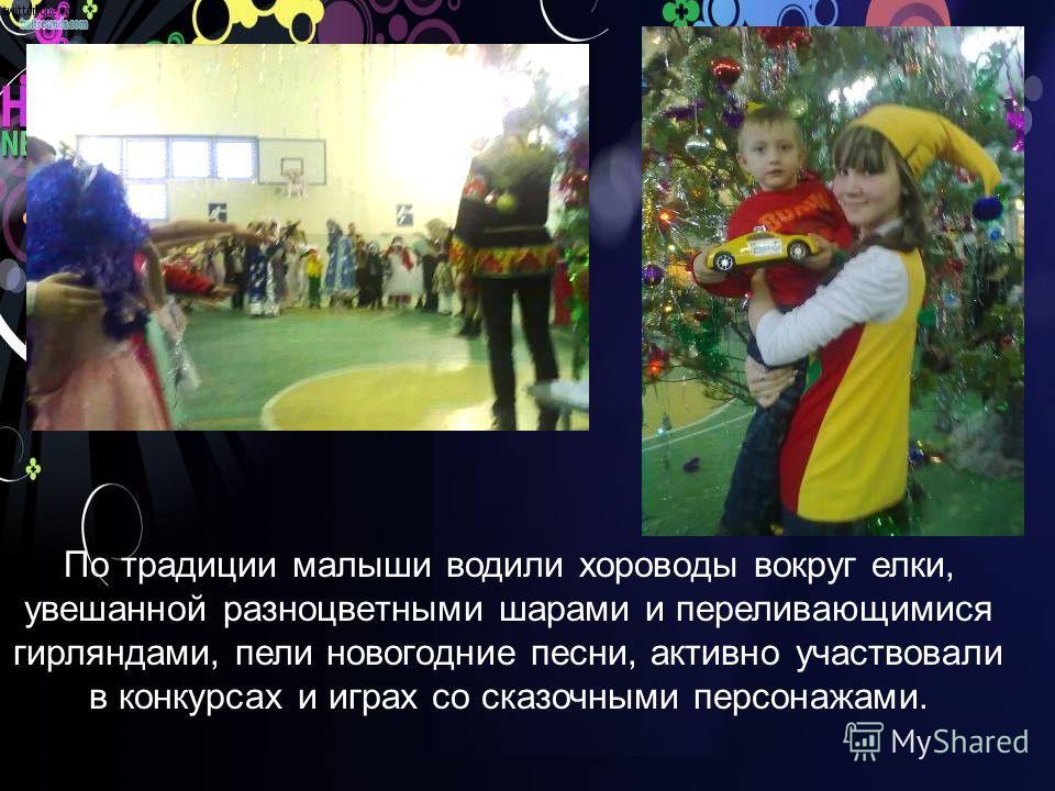 По традиции малыши водили хороводы вокруг елки, увешанной разноцветными шарами и переливающимися гирляндами, пели новогодние песни, активно участвовали в конкурсах и играх со сказочными персонажами.
