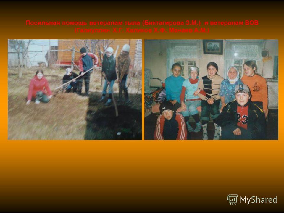 Посильная помощь ветеранам тыла (Биктагирова З.М.) и ветеранам ВОВ (Галиуллин Х.Г. Халиков Х.Ф. Манаев А.М.)