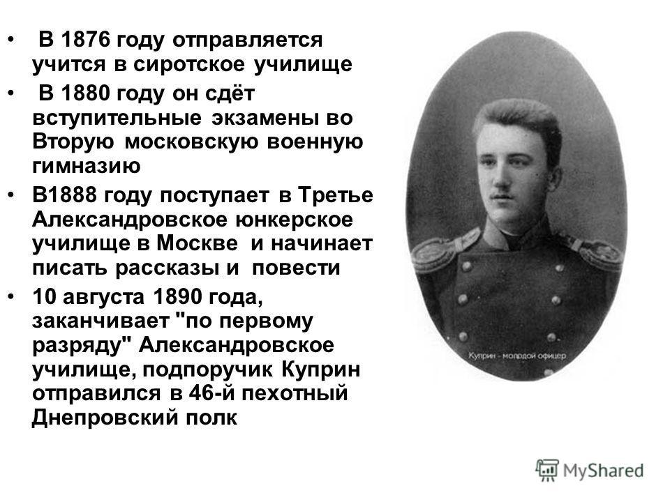 В 1876 году отправляется учится в сиротское училище В 1880 году он сдёт вступительные экзамены во Вторую московскую военную гимназию В1888 году поступает в Третье Александровское юнкерское училище в Москве и начинает писать рассказы и повести 10 авгу