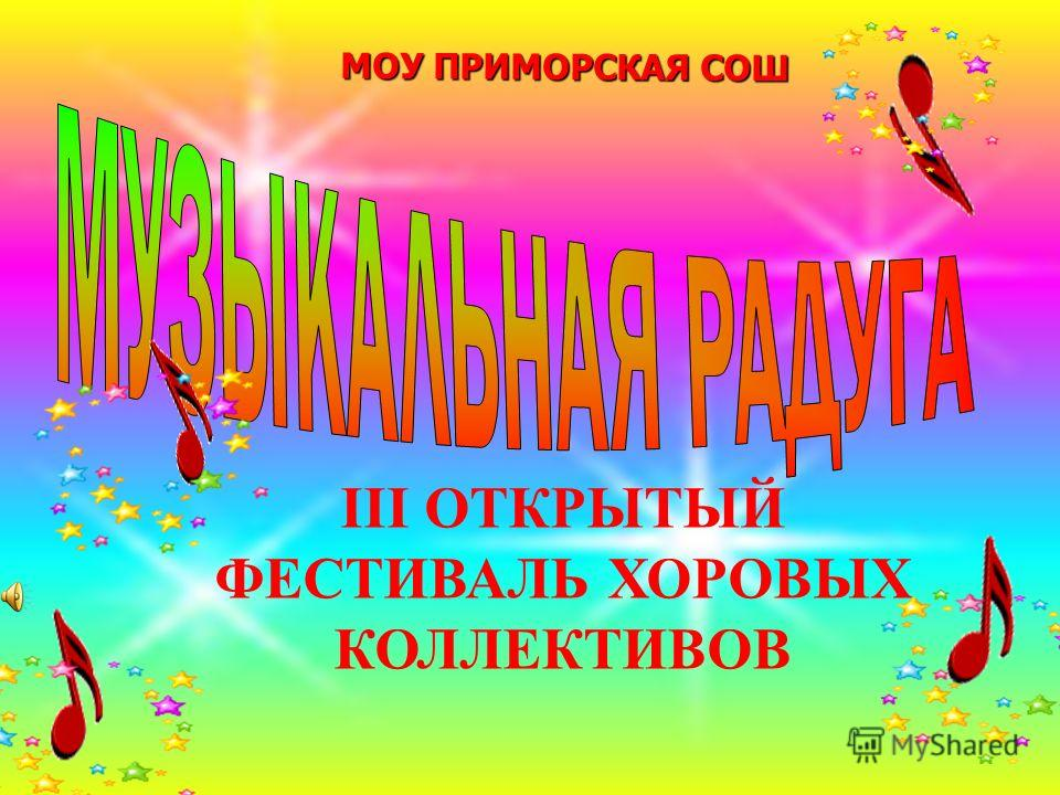 III ОТКРЫТЫЙ ФЕСТИВАЛЬ ХОРОВЫХ КОЛЛЕКТИВОВ МОУ ПРИМОРСКАЯ СОШ