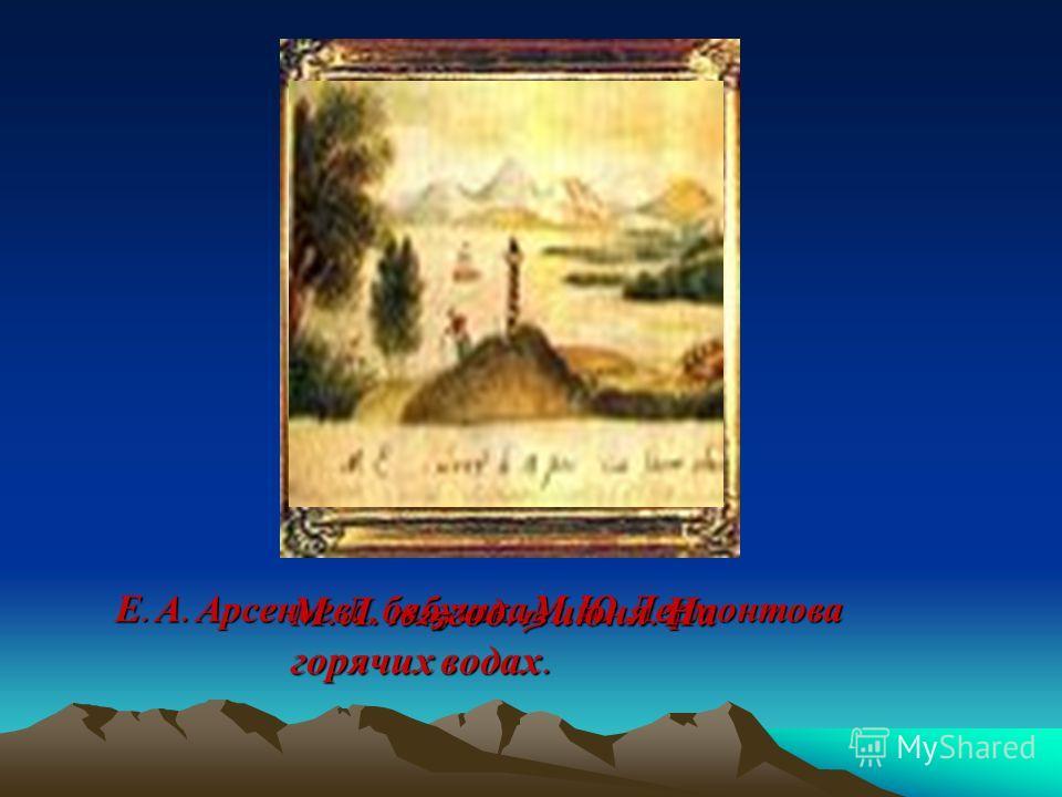 Е. А. Арсеньева, бабушка М. Ю. Лермонтова М. Л. 1825 год. 13 июня. На горячих водах.