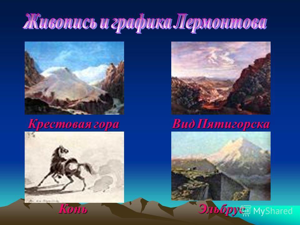 Крестовая гораВид Пятигорска КоньЭльбрус