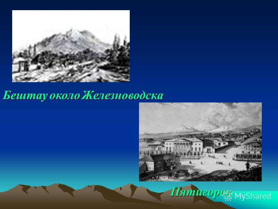 Бештау около Железноводска Пятигорск
