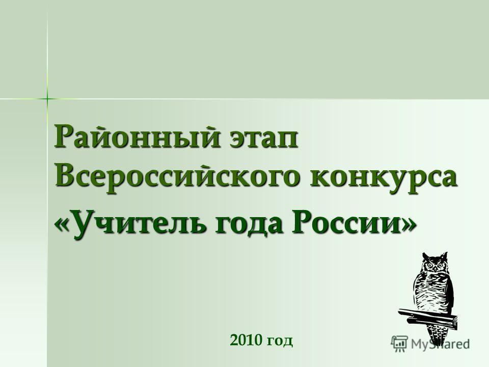 Районный этап Всероссийского конкурса «Учитель года России» 2010 год
