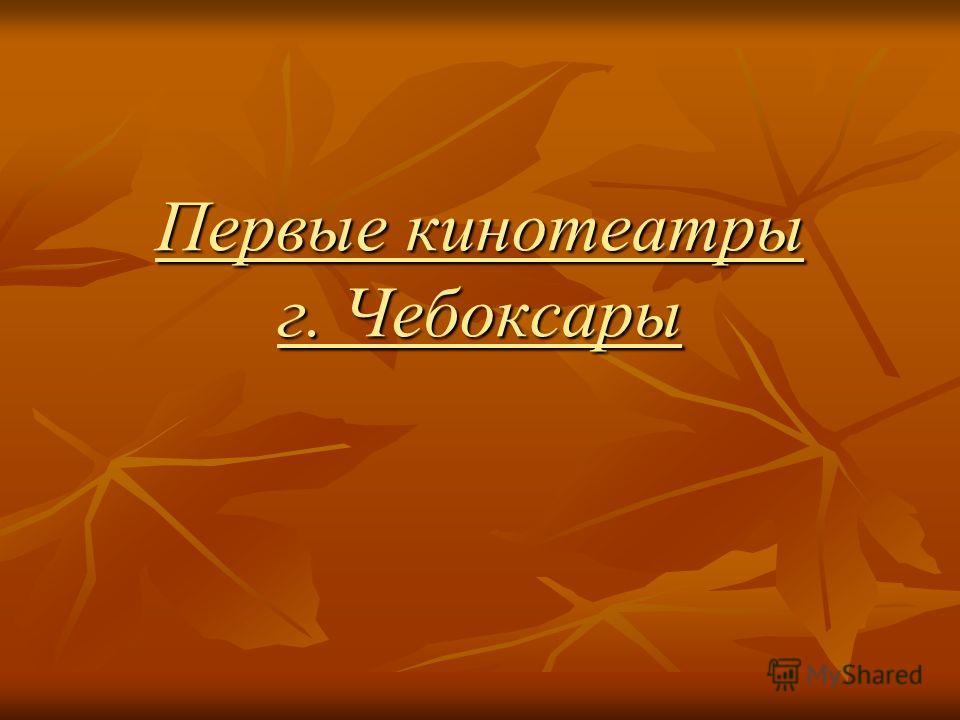 Первые кинотеатры г. Чебоксары