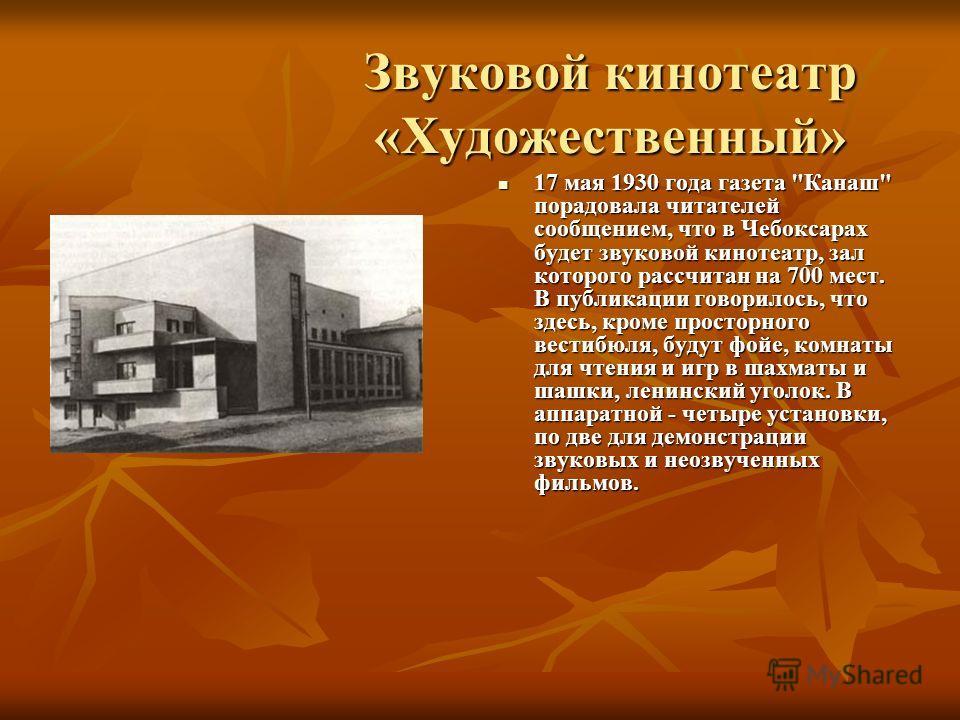 Звуковой кинотеатр «Художественный» 17 мая 1930 года газета