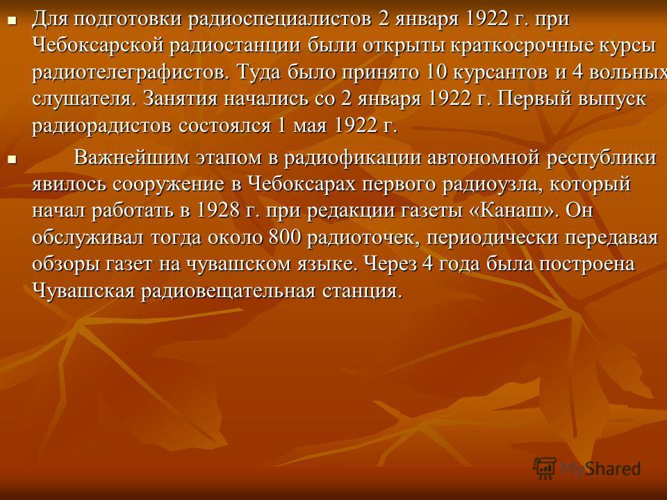 Для подготовки радиоспециалистов 2 января 1922 г. при Чебоксарской радиостанции были открыты краткосрочные курсы радиотелеграфистов. Туда было принято 10 курсантов и 4 вольных слушателя. Занятия начались со 2 января 1922 г. Первый выпуск радиорадисто