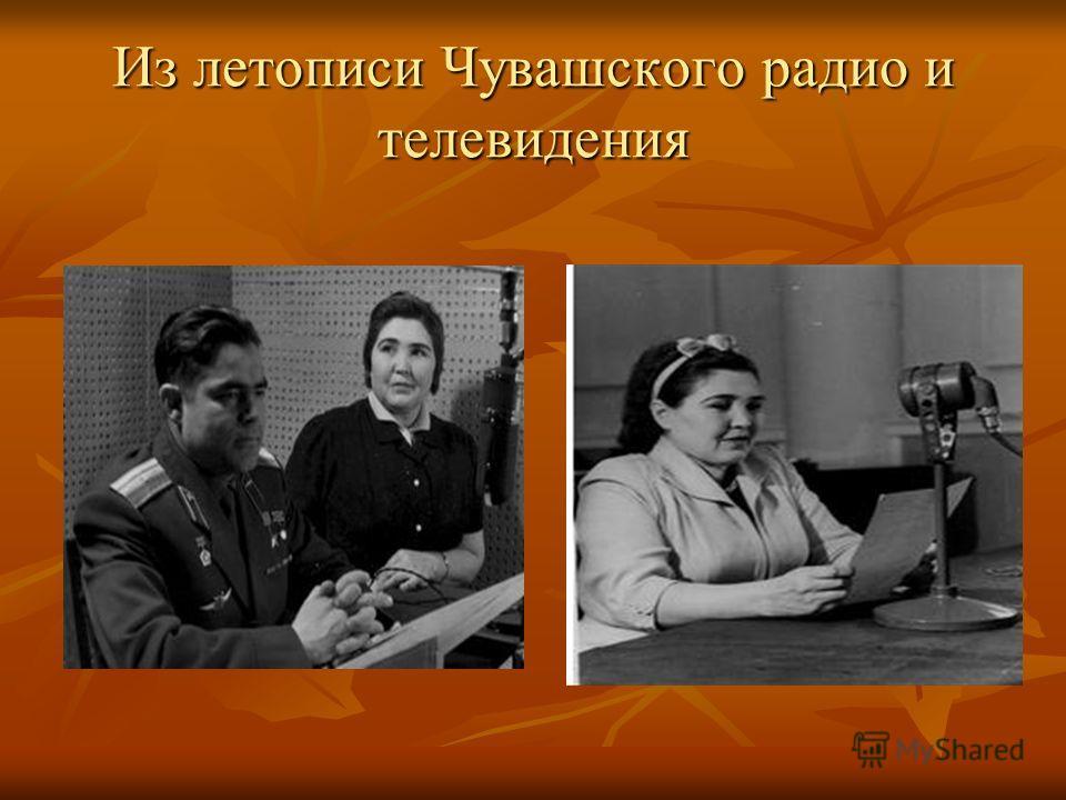 Из летописи Чувашского радио и телевидения