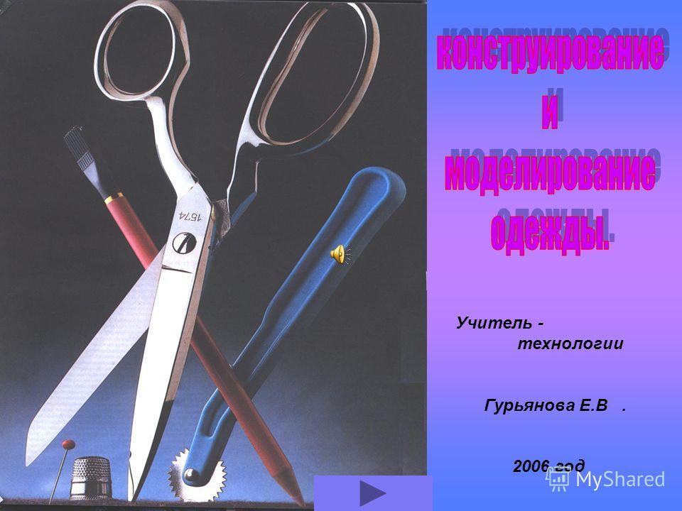 Учитель - технологии Гурьянова Е.В. 2006 год