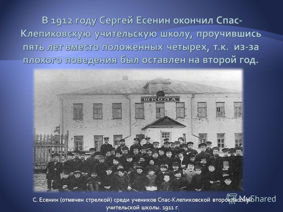 С. Есенин (отмечен стрелкой) среди учеников Спас-Клепиковской второклассной учительской школы. 1911 г.