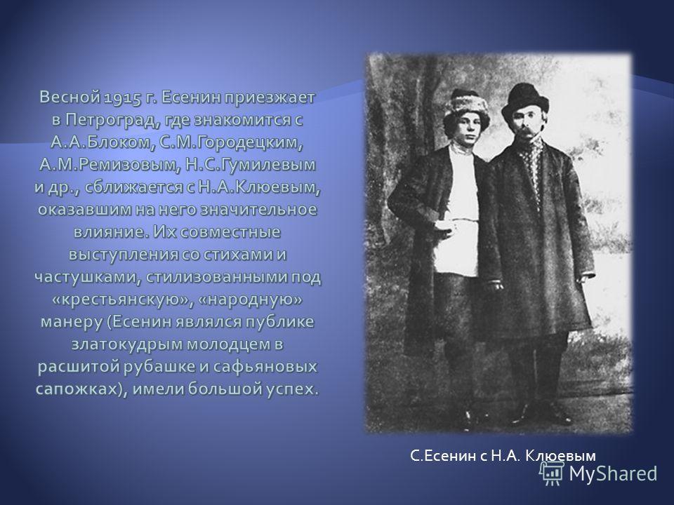 С.Есенин с Н.А. Клюевым