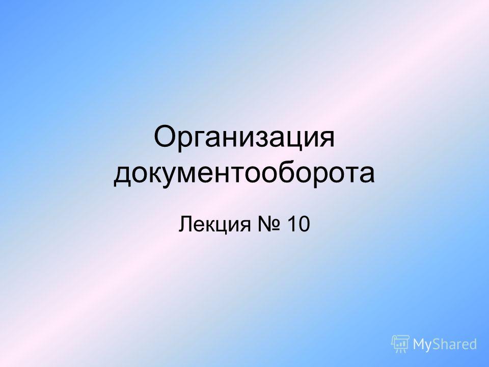 Организация документооборота Лекция 10