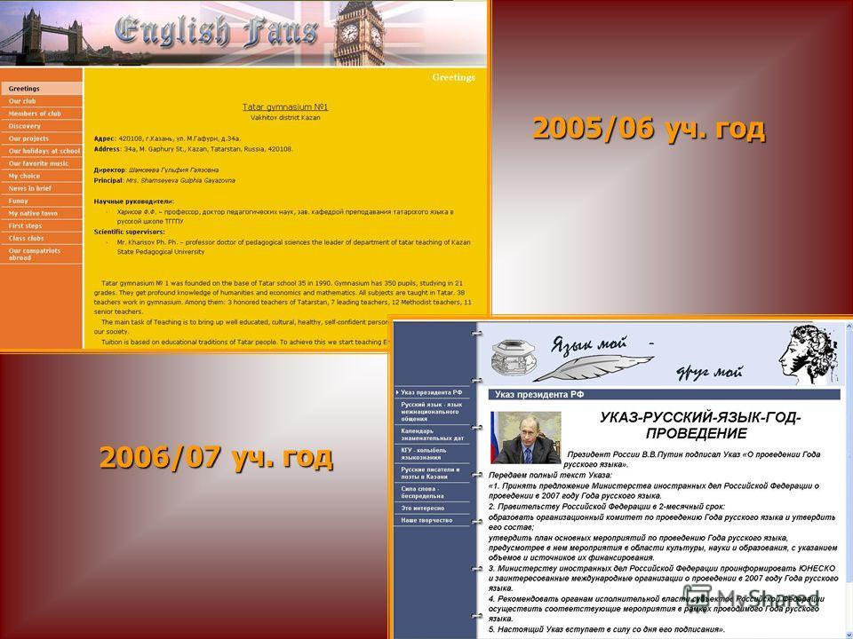 2005/06 уч. год 2006/07 уч. год