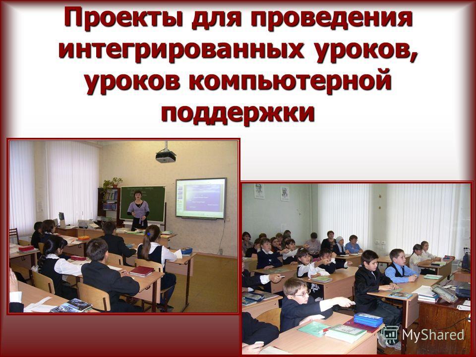 Проекты для проведения интегрированных уроков, уроков компьютерной поддержки