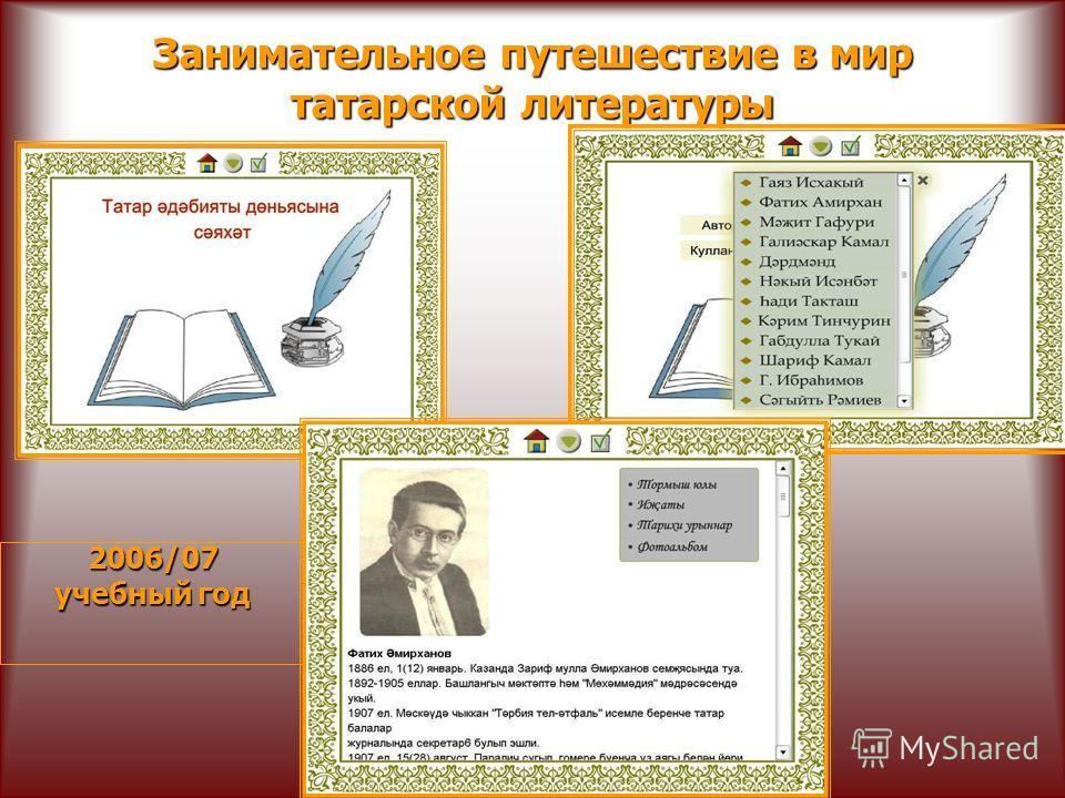Занимательное путешествие в мир татарской литературы 2006/07 учебный год