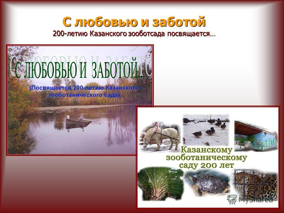 С любовью и заботой 200-летию Казанского зооботсада посвящается…