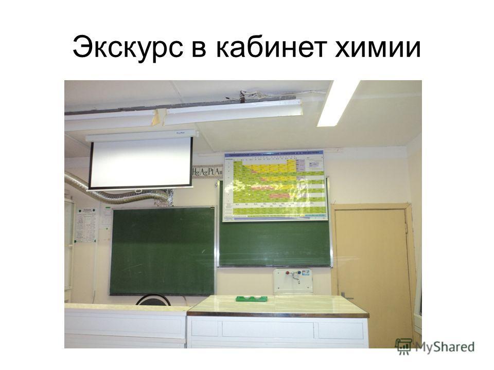 Экскурс в кабинет химии