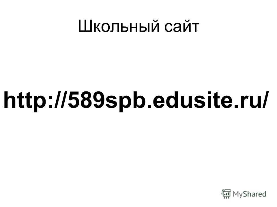 Школьный сайт http://589spb.edusite.ru/