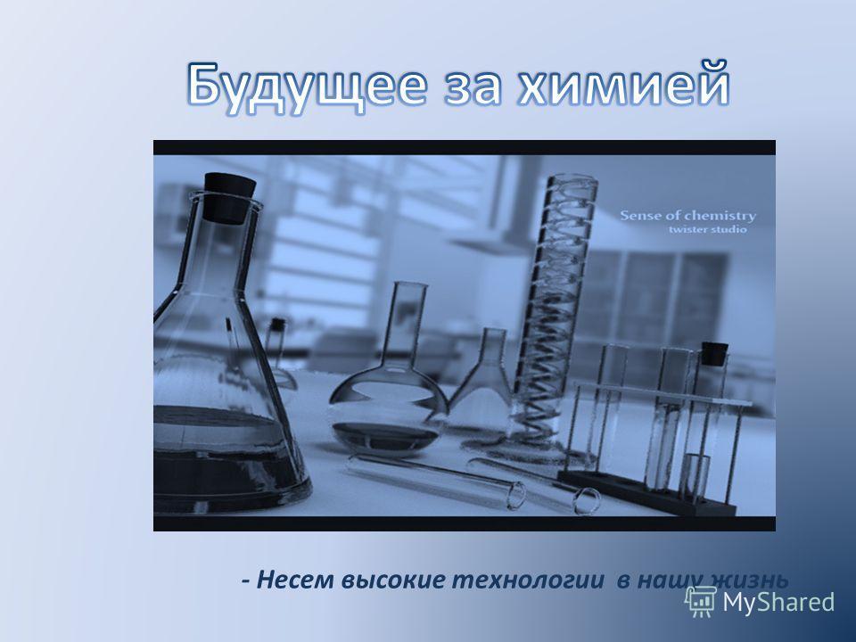 - Несем высокие технологии в нашу жизнь