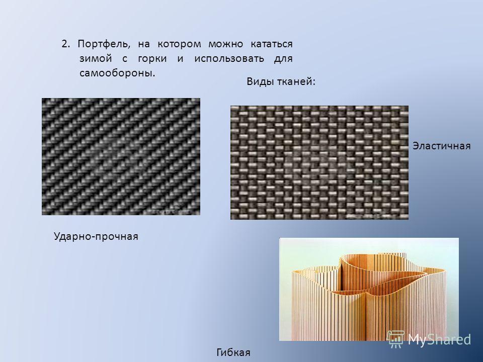 2. Портфель, на котором можно кататься зимой с горки и использовать для самообороны. Ударно-прочная Гибкая Эластичная Виды тканей:
