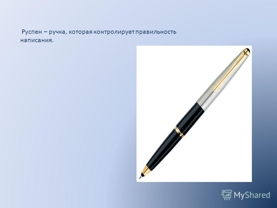 Руспен – ручка, которая контролирует правильность написания.