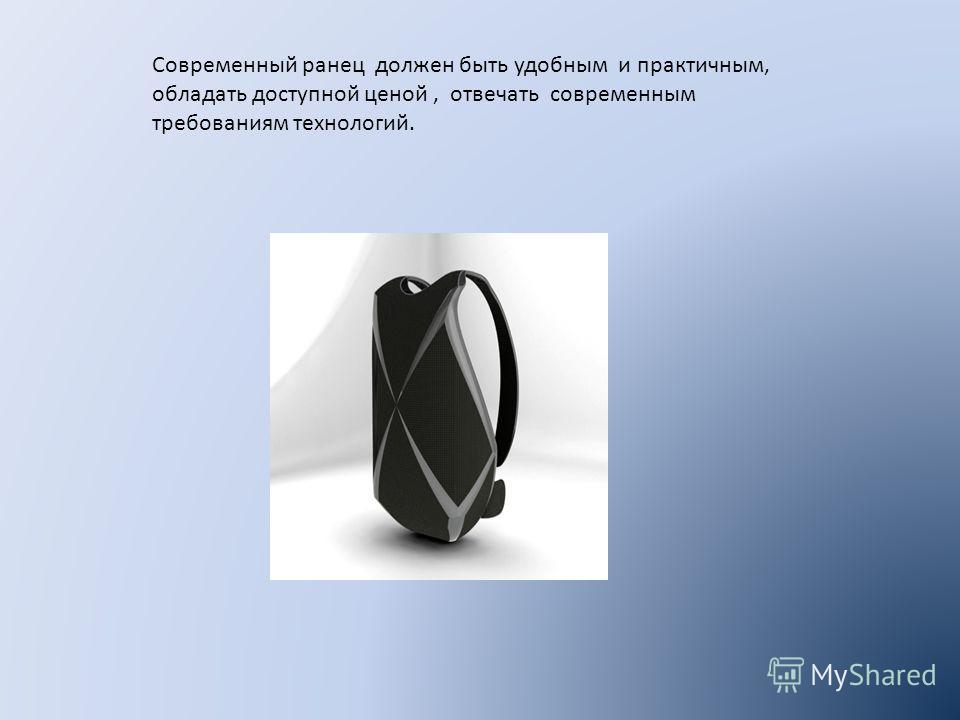 Современный ранец должен быть удобным и практичным, обладать доступной ценой, отвечать современным требованиям технологий.