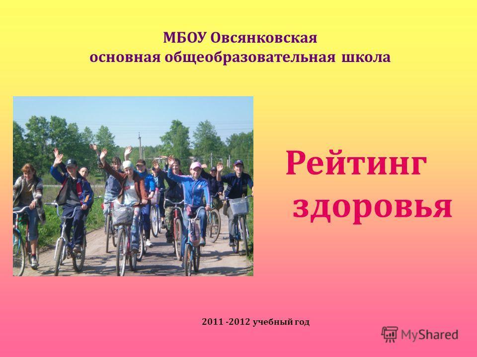 МБОУ Овсянковская основная общеобразовательная школа Рейтинг здоровья 2011 -2012 учебный год
