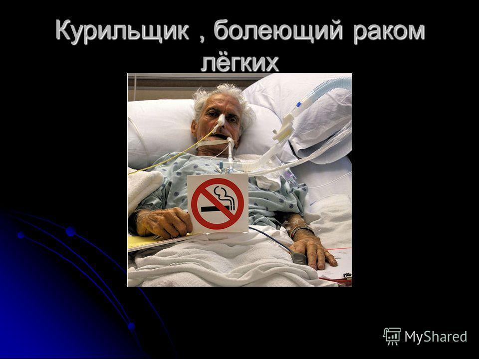 Курильщик, болеющий раком лёгких