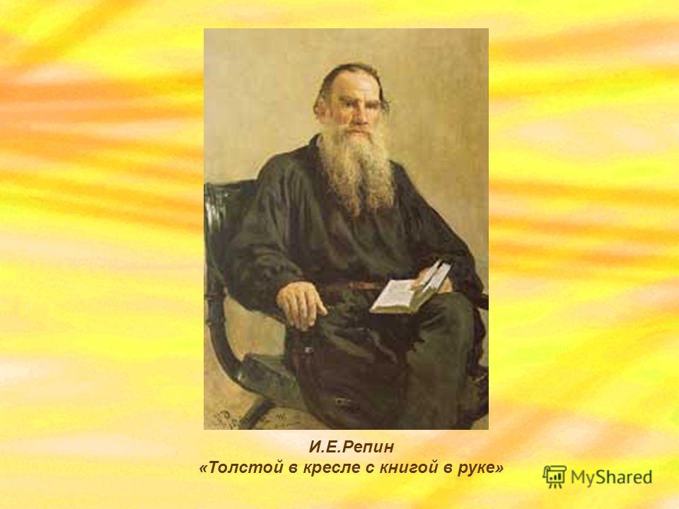 И.Е.Репин «Толстой в кресле с книгой в руке»