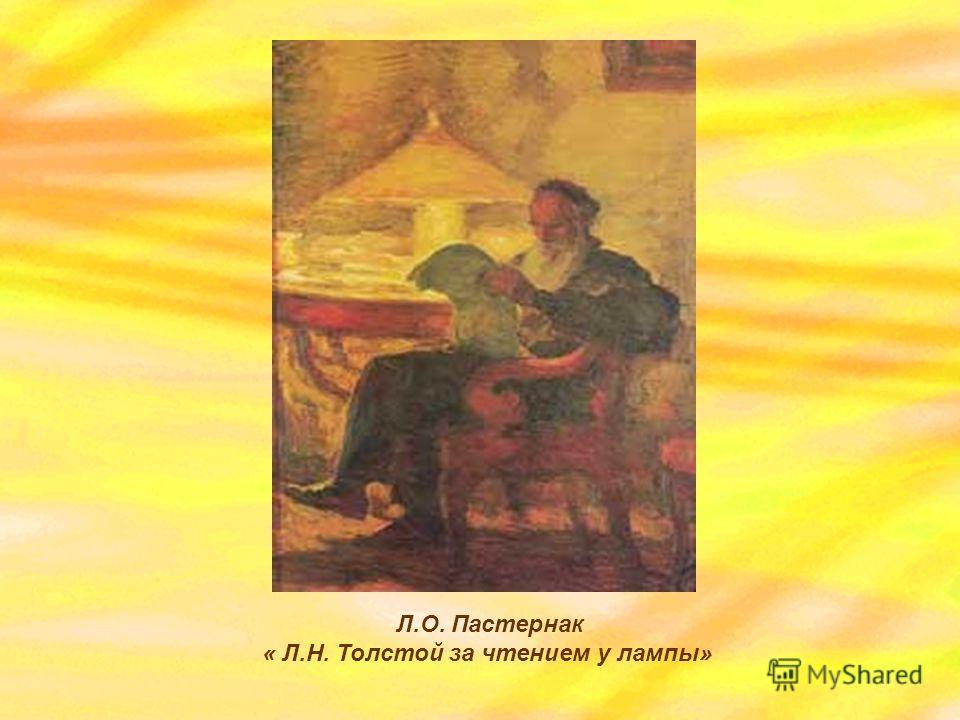 Л.О. Пастернак « Л.Н. Толстой за чтением у лампы»
