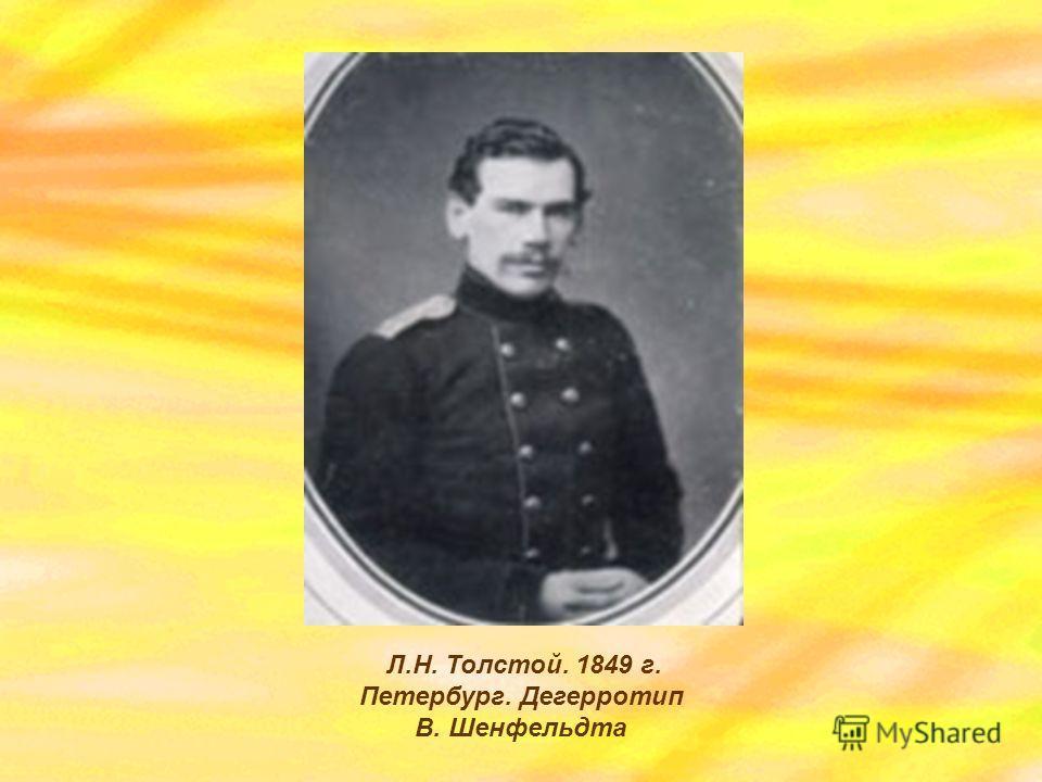 Л.Н. Толстой. 1849 г. Петербург. Дегерротип В. Шенфельдта