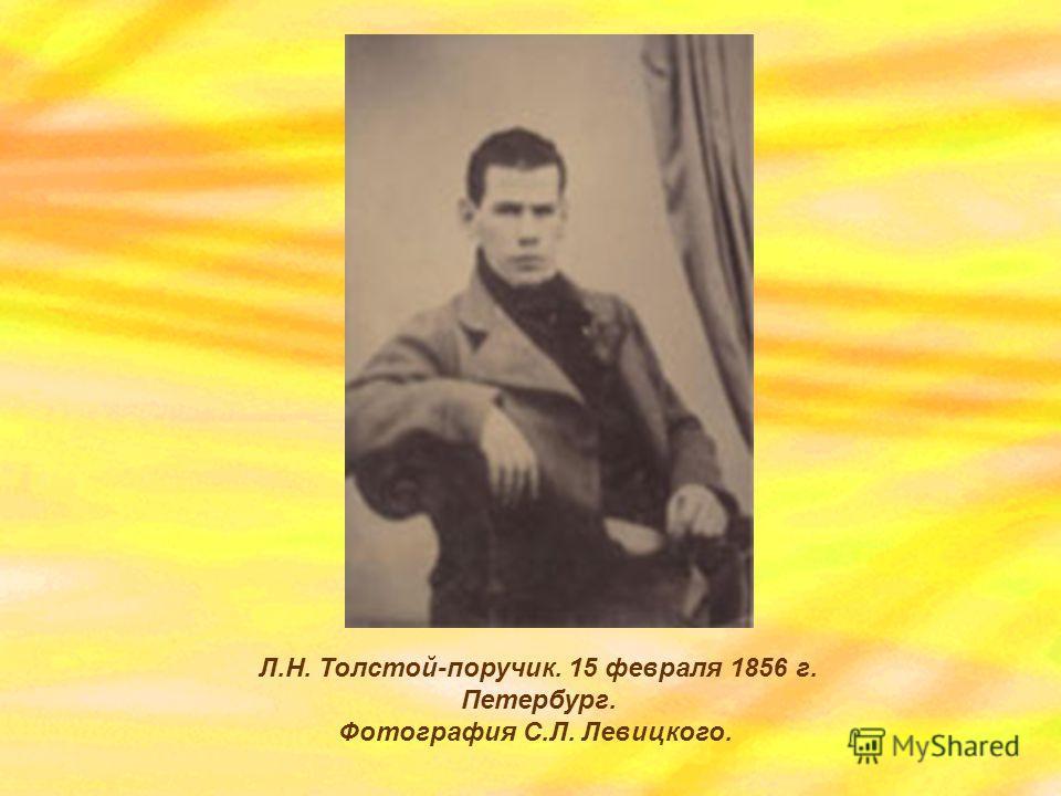Л.Н. Толстой-поручик. 15 февраля 1856 г. Петербург. Фотография С.Л. Левицкого.