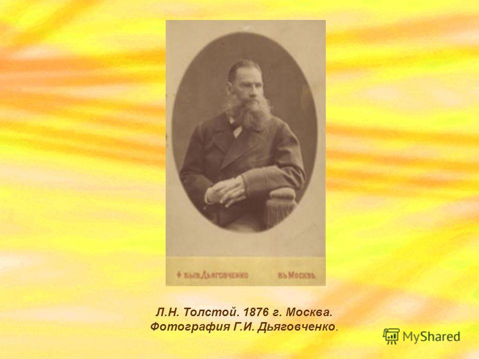 Л.Н. Толстой. 1876 г. Москва. Фотография Г.И. Дьяговченко.