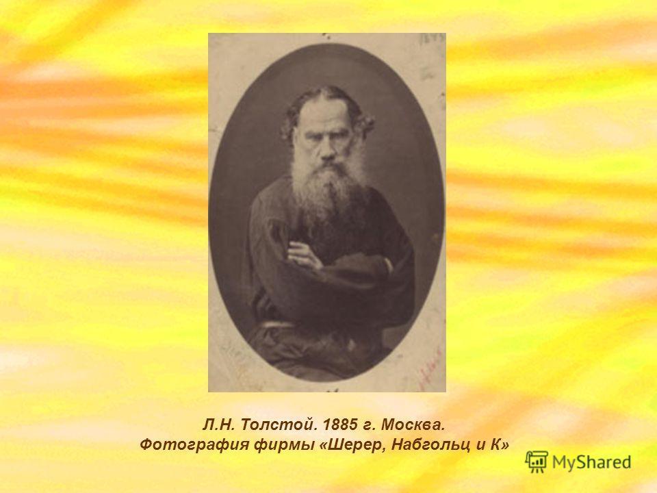 Л.Н. Толстой. 1885 г. Москва. Фотография фирмы «Шерер, Набгольц и К»