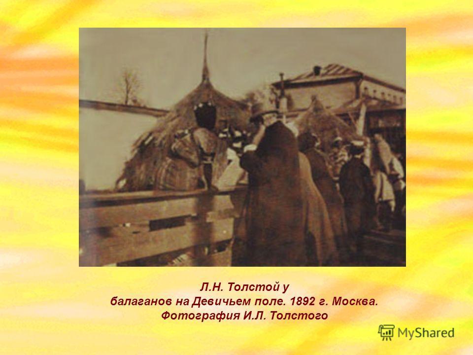 Л.Н. Толстой у балаганов на Девичьем поле. 1892 г. Москва. Фотография И.Л. Толстого