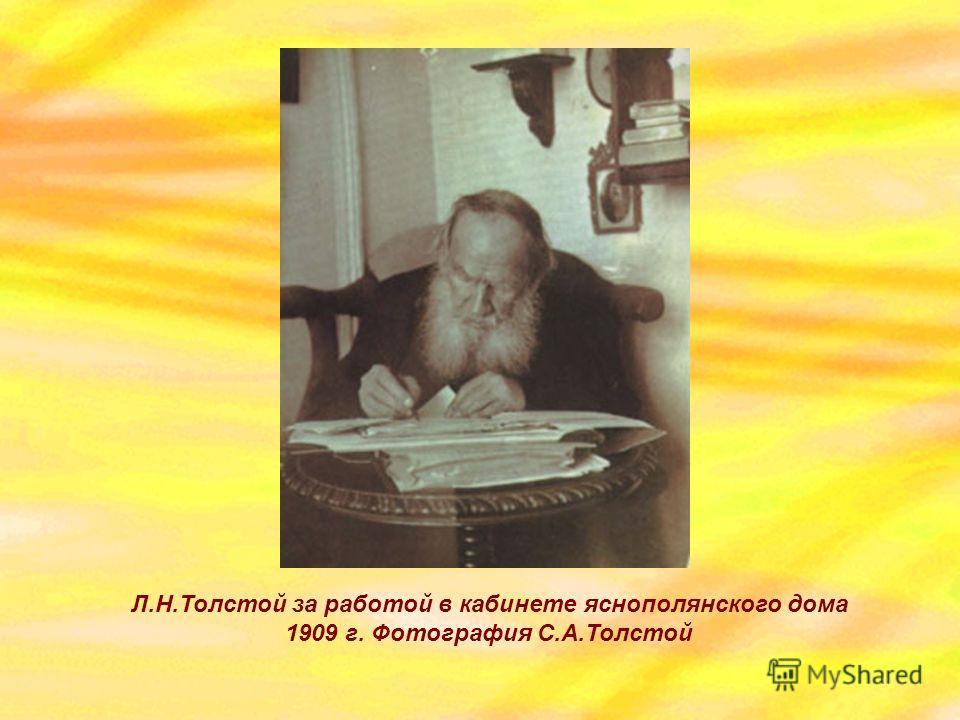 Л.Н.Толстой за работой в кабинете яснополянского дома 1909 г. Фотография С.А.Толстой