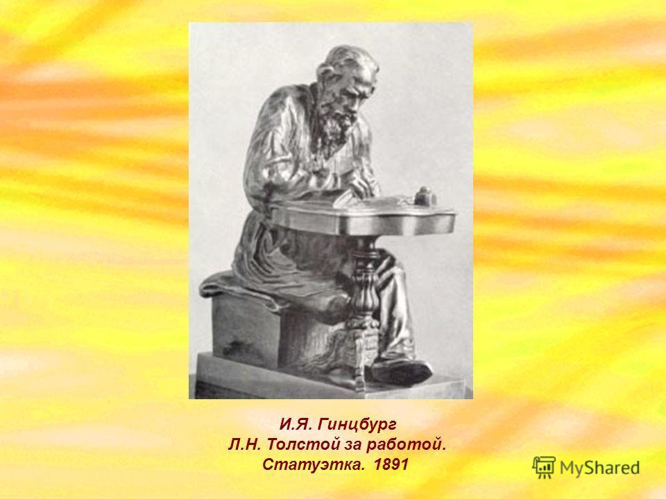 И.Я. Гинцбург Л.Н. Толстой за работой. Статуэтка. 1891