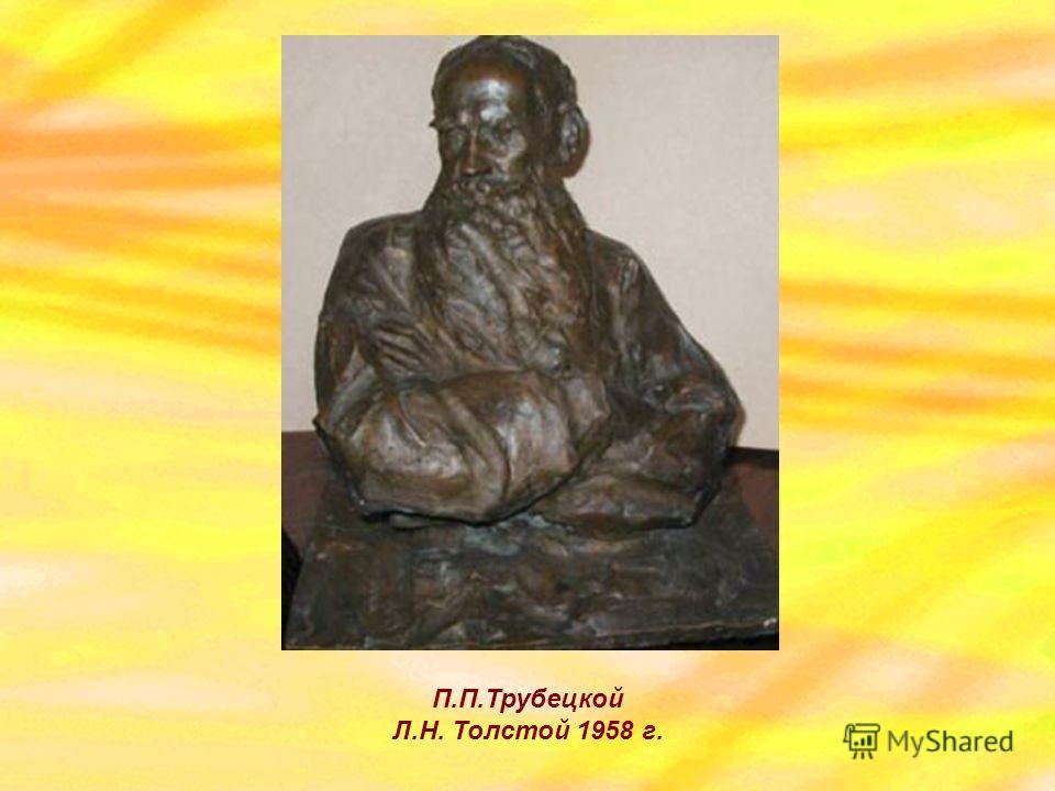 П.П.Трубецкой Л.Н. Толстой 1958 г.
