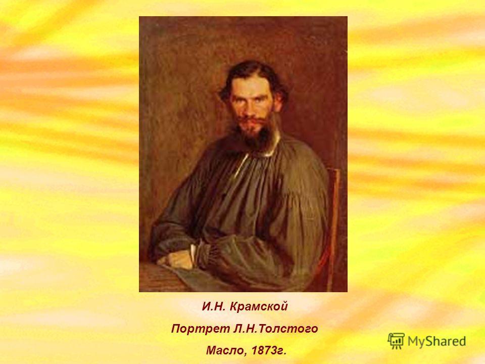 И.Н. Крамской Портрет Л.Н.Толстого Масло, 1873г.