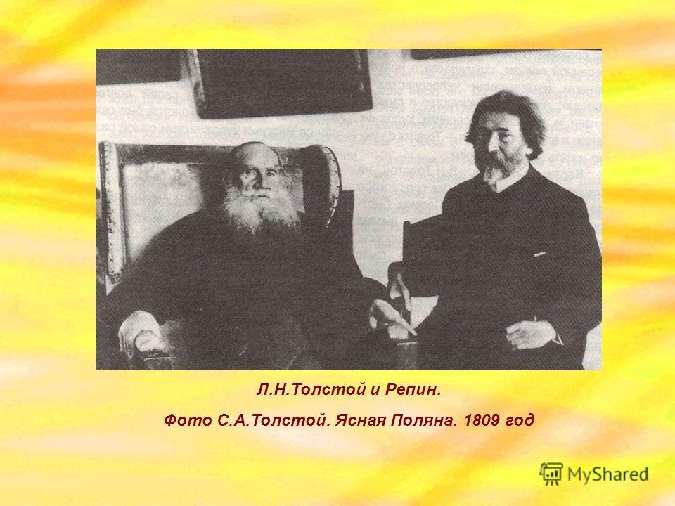 Л.Н.Толстой и Репин. Фото С.А.Толстой. Ясная Поляна. 1809 год