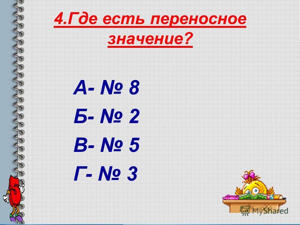 3. Определи стиль текста. А-художественный Б-разговорный В-официально-деловой Г-публицистический