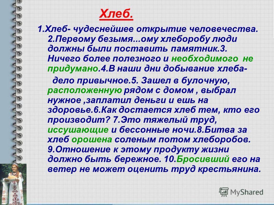 5.Сколько причастий в данном тексте? А- 3 Б- 4 В- 5 Г- 6