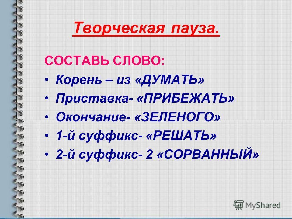 Проверка учителем. - 2, 4, 8, 9, 10.